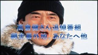 高倉健さん追悼、映画『網走番外地』『ホタル 』など出演作を各局で放送...