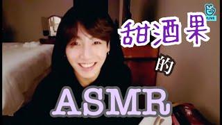 田柾國的ASMR