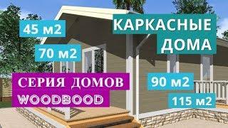 Каркасные дома. Серия каркасных домов WooDBooD