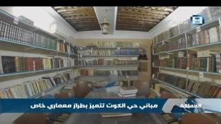 حي الكوت يعد من أعرق أحياء محافظة الأحساء