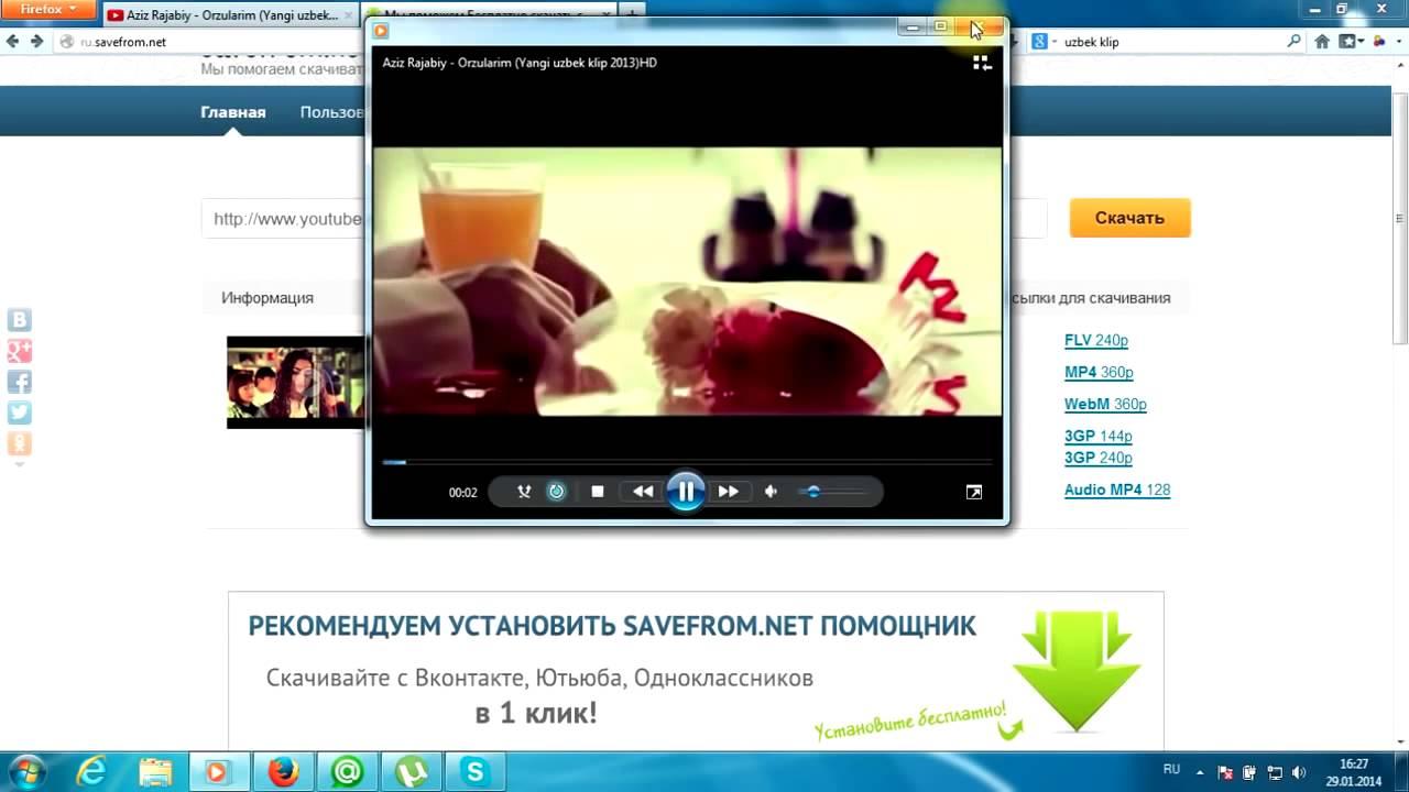 Скачать клип в формате flv