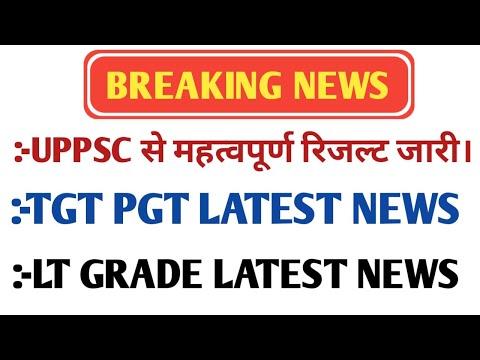 LT GRADE LATEST NEWS TODAY || TGT PGT LATEST NEWS TODAY || UPPSC LATEST NEWS TODAY || LT GRADE NEWS