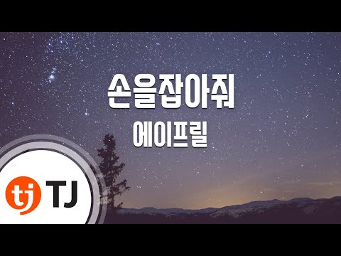 [TJ노래방] 손을잡아줘 - 에이프릴(April) / TJ Karaoke