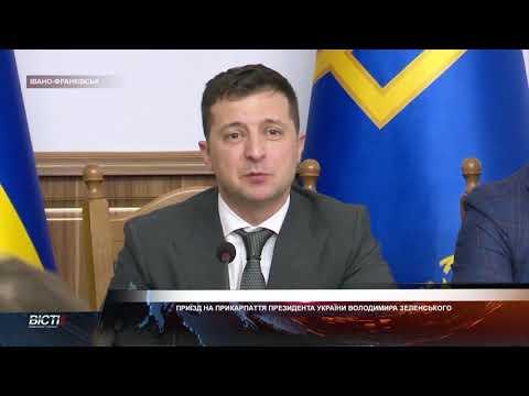 Президент України Володимира Зеленський відвідав Прикарпаття