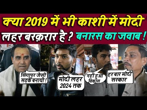 क्या Varanasi में 2019 चुनाव में Modi लहर बरक़रार है ? Modi Vs Rahul Gandhi 2019 Public opinion