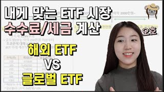 해외ETF, 글로벌ETF 세금/수수료 정리 및 계산방법…