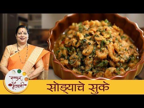 Dry Prawns Recipe- सोड्याचे सुकी भाजी | How To Make Prawns | Sodyachi Bhaji | Dried Fish | Archana