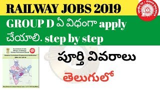 How to apply railway group d jobs 2019 step by step in telugu | group d online registration