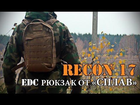 "EDC рюкзак от Сплав - ""Recon 17"""