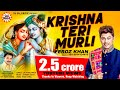 Krishna Teri Murli By Feroz Khan Full Song I Punjabi Krishna Songs 2016 Mp3