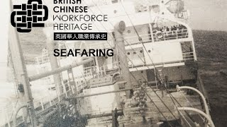 Seafaring Workforce Video (British Chinese Workforce Heritage)