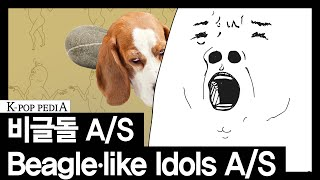 [K-POP PEDIA(케이팝피디아)] Beagle-like Idols A/S(비글돌 A/S) [ENG/JPN/CHN SUB]