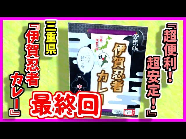 #47 『三重県 伊賀忍者カレー』