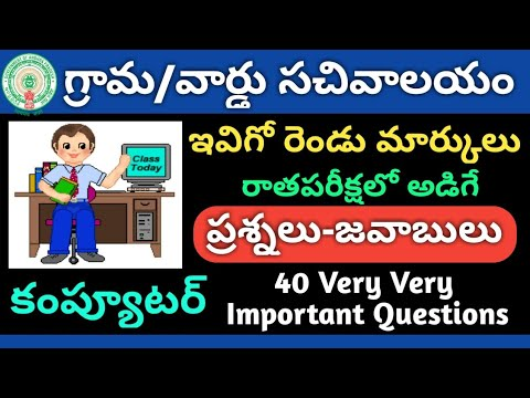 AP Grama/Ward Sachivalayam Model Question Paper-88   Questions related to computer knowledge