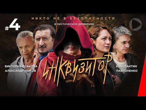 Инквизитор (4 серия) (2014) сериал