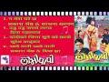 Lovi Papi Nepali Movie Song