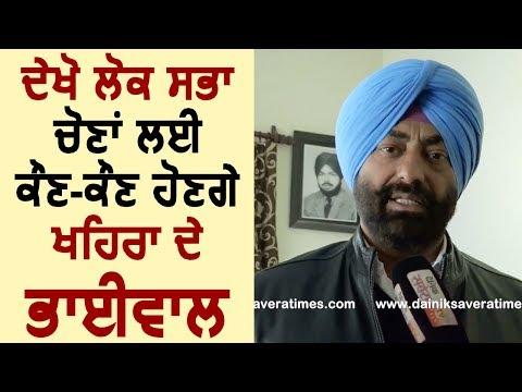 Exclusive Interview: देखिये Lok Sabha Election में कौन कौन होंगे Sukhpal khaira के Partner