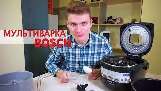 Мультиварка Bosch MUC24B64RU. Обзор и наше мнение!(, 2016-12-11T09:00:02.000Z)
