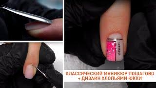 КЛАССИЧЕСКИЙ маникюр пошагово Покрытие для начинающих Маникюр ножничками Хлопья Юкки дизайн