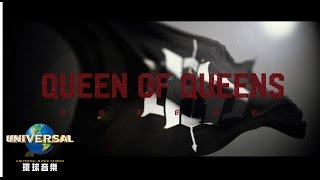 Repeat youtube video Miss Ko 葛仲珊 – 皇后區的皇后 Queen of Queens (Official Lyric Video 官方歌詞版)