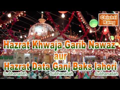 Hazrat Khwaja Garib Nawaz | aur | Hazrat Data Ganj Bakhsh | Data Darbar