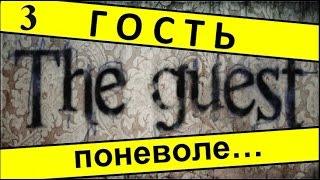 The Guest. Прохождение игры на русском языке. Все головоломки.  Ч.3