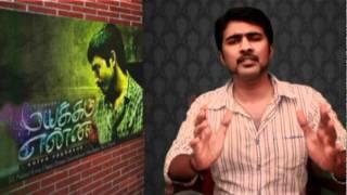 "Mayakkam Enna Review from ""Machi Padam Epudi"" Team"
