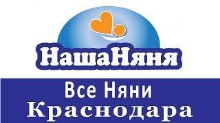 Поиск работы для няни в Краснодаре без посредников(, 2014-06-26T09:39:36.000Z)