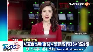 肺炎疫情擴散!450名解放軍醫支援武漢