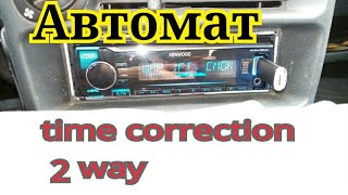 Тимчасові затримки в Гу Kenwood KMM-304 Автоматичні настройки і ВЧ Урал