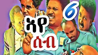 "New eritrean movie (Aye seb) ""ኣየ ሰብ"" season 2 part 6 2019"
