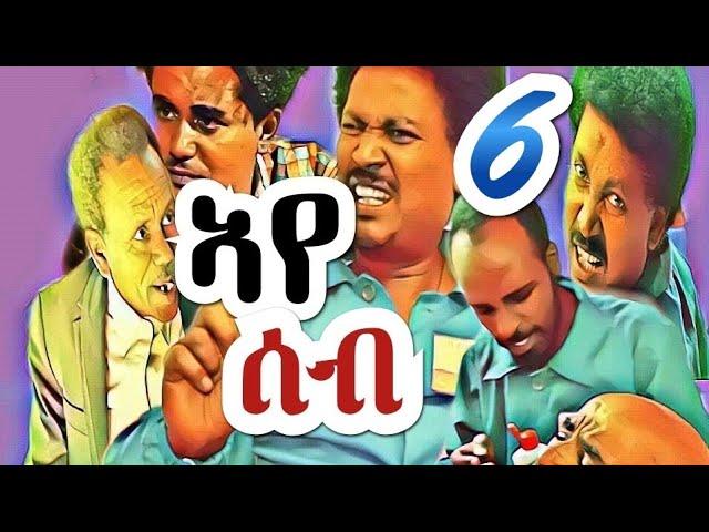 "New eritrean movie ""ኣየ ሰብ"" season 2 part 6 2019"
