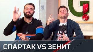 Evoneon и Коля Лакер сыграли матч «Спартак» - «Зенит» и ответили на вопросы подписчиков «Матч ТВ»