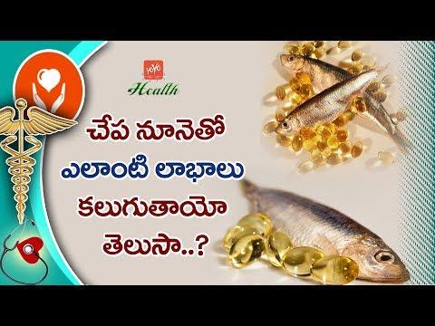 చేప నూనెతో ఎలాంటి లాభాలు కలుగుతాయో తెలుసా..?   Top 10 Health Benefits Of Fish Oil   YOYO TV Health