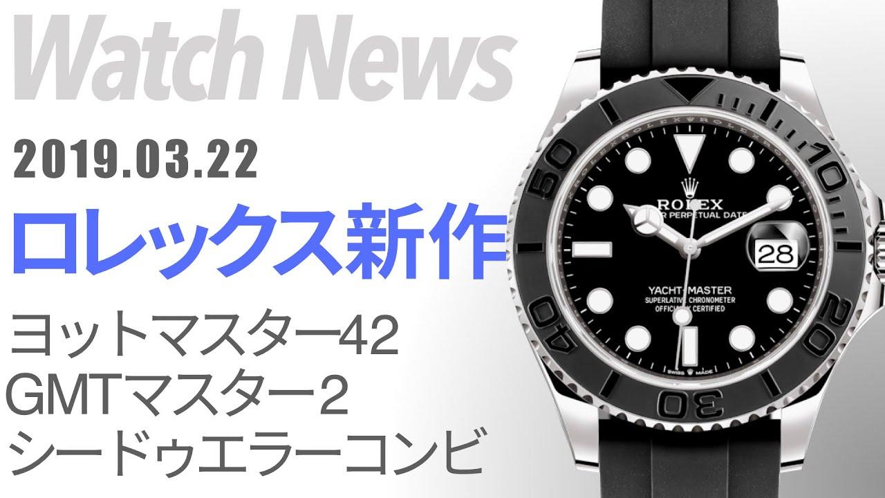 buy popular c8c02 07d90 速報!バーゼル2019!ロレックス新作モデルをチェック