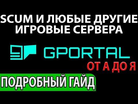 Гайд по G-Portal.com: регистрация, аренда сервера, настройки сервера,как сделать свой сервер по Scum