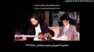 ساز و آواز خصوصی | محمدرضا شجریان، مجید درخشانی - ۹ دی ۱۳۶۸