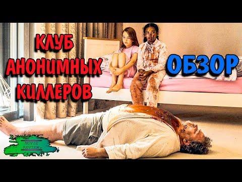 Клуб Анонимных Киллеров - ОБЗОР MOVIE REVIEW