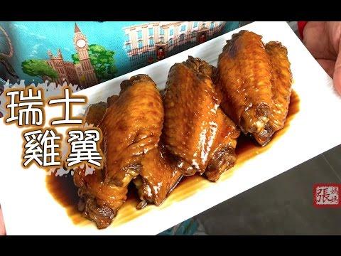 ★ 瑞士雞翼 簡單做法 ★   Hong Kong Swiss Chicken Wings Easy Recipe