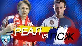 Камбэк локо и Мадрид VS Париж - 3-й тайм с В.Стогниенко by Meizu #42