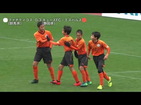 【JFA 第42回全日本U-12 サッカー選手権大会】12/26 1次ラウンド第2節ゴール集