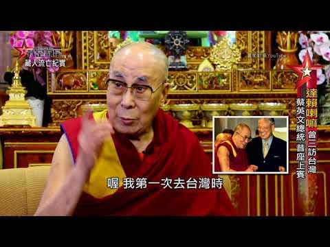 我是救星0624》達賴喇嘛專訪