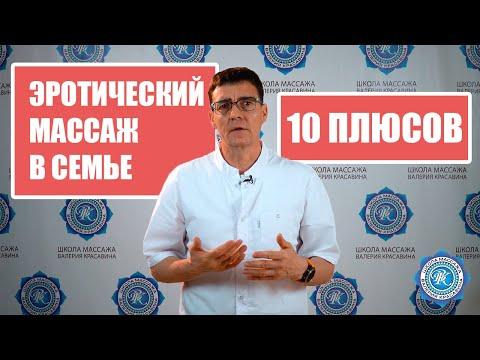 ЭРОТИЧЕСКИЙ МАССАЖ В СЕМЬЕ - 10 ПЛЮСОВ
