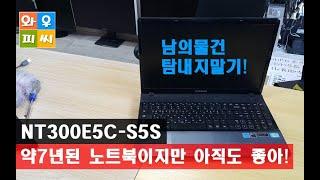 삼성전자 시리즈3 NT300E5C S5S 7년됐지만 아…