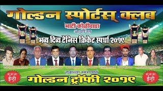 GOLDEN SPORTS CLUB | BHATI KOLIWADA | FINAL DAY  | LIVE