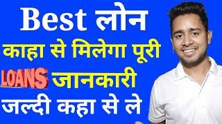 Best Loan Information   Instant Personal Loan Tips   All Tryp Loan Information In India