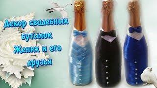 Декор свадебных бутылок.  Жених и его друзья/Wedding Decor bottles