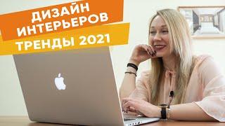Тренды дизайна интерьеров 2021