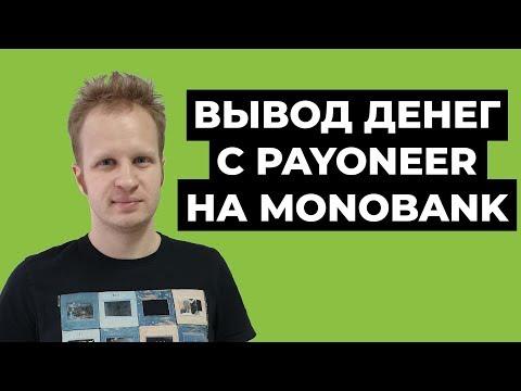 Вывод денег с Payoneer на Monobank 2020. Как вывести деньги с Пайонир в Украине. Пайонир и монобанк