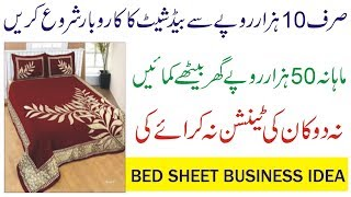 How to Start Bed Sheet Business | Sale Online on Daraz